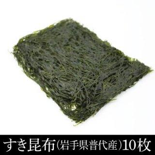 すき昆布(岩手県普代産)10枚