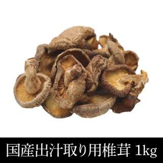 国産出汁取り用椎茸1kg