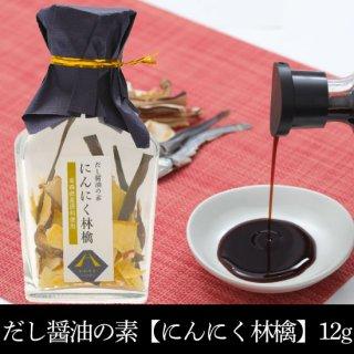 だし醤油の素【にんにく林檎】12g