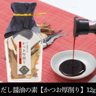 だし醤油の素【かつお厚削り】12g