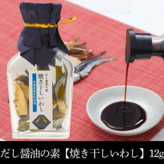 だし醤油の素【焼き干しいわし】12g