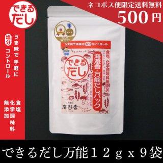 【ネコポス便限定送料無料】無添加「できるだし」(海遊舎・万能だしパック)12gx9袋