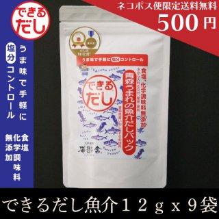 【ネコポス便なら送料無料】無添加「できるだし」(青森うまれの魚介だしパック)12gx9袋