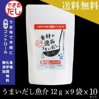 【送料無料】無添加「できるだし」(青森うまれの魚介だしパック)12gx9袋x10セット