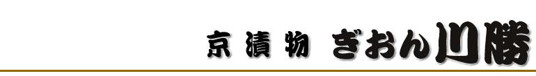 京つけもの ぎおん川勝