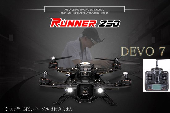 セール特価 Walkera RUNNER 250 (DEVO用) + DEVO7 (7ch プロポ)