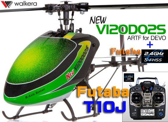 WALKERA NEW V120D02S 6CH グリーン (フタバS-FHSS&DEVO用) +フタバT10J(S-FHSS方式対応10chプロポ)
