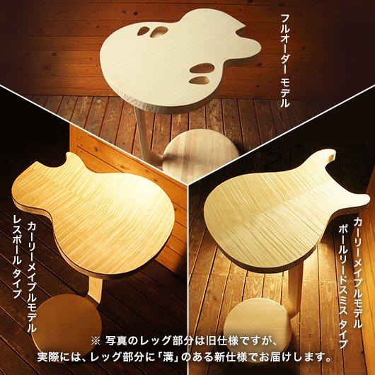 ギターテーブル セミオーダータイプ【完全受注生産】価格は参考価格です