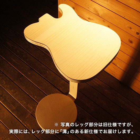ギターテーブル TELECASTERタイプ