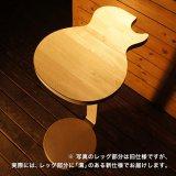 ギターテーブル LES PAULタイプ