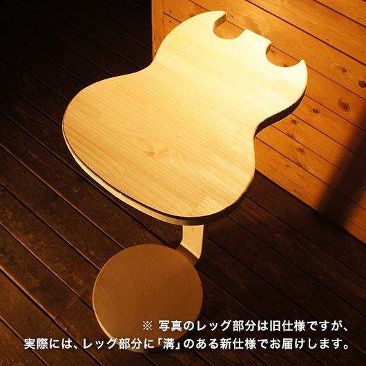 ギターテーブル SGタイプ