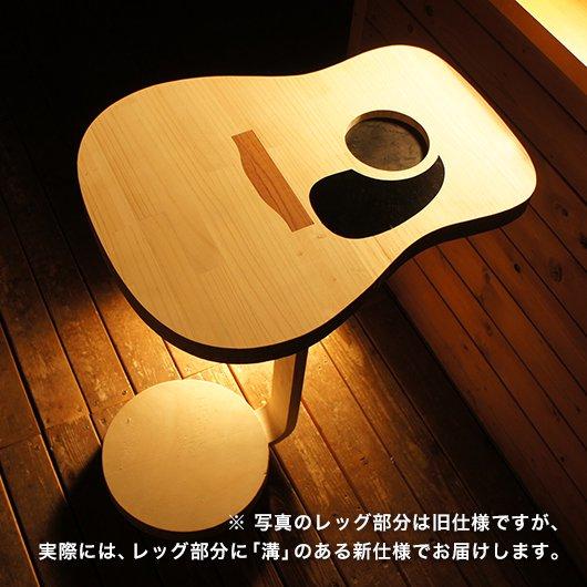 ギターテーブル DREADNOUGHTタイプ