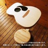 ギターテーブル OOO(トリプルオー)タイプ