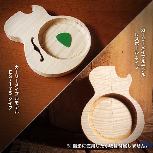 ギタートレー セミオーダータイプ【完全受注生産】価格は参考価格です