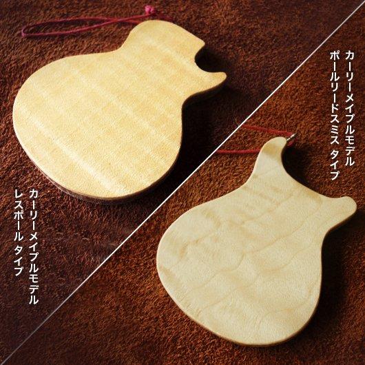 ギターチャーム セミオーダータイプ【完全受注生産】価格は参考価格です