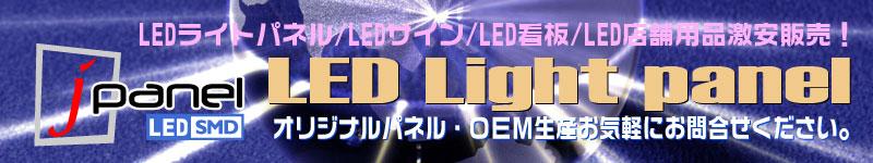 LEDパネル・LEDバックライトパネルの通販専門店|J-PANEL