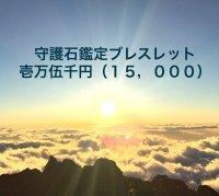 守護石オーダーブレスレット     15,000円コース(受注から3週間以内でお届けいたします。)