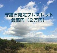 守護石オーダーブレスレット  20,000円コース(受注から3週間以内でお届けいたします。)
