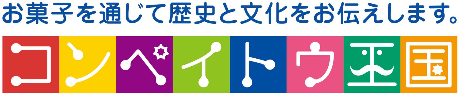 金平糖の通販・ギフト|コンペイトウ王国 オンラインショップ/コンペイトウ屋さん