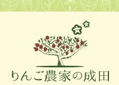 青森の農家から産地直送【りんご農家の成田】