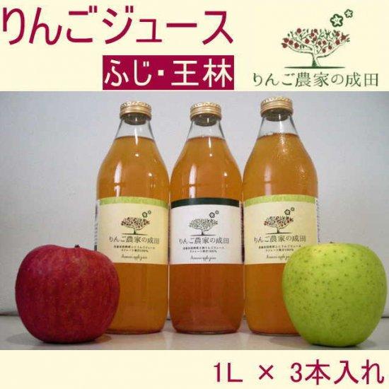 りんごジュース【ふじ・王林】1L×3本 送料無料!