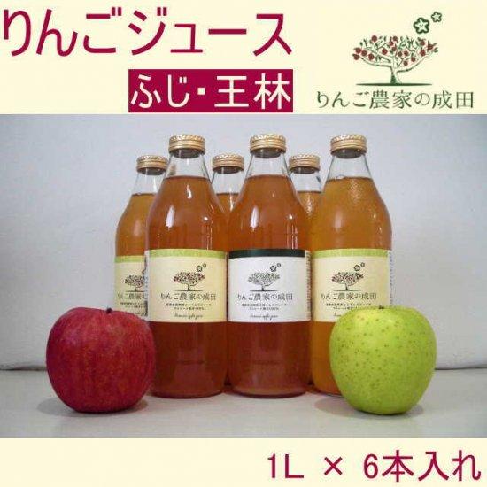りんごジュース【ふじ・王林】1L×6本 送料無料!