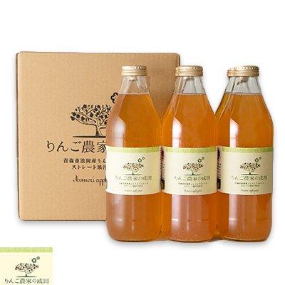 りんごジュース【ふじ】1L×6本 送料無料!