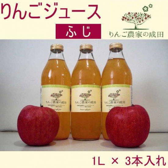 りんごジュース【ふじ】1L×3本 送料無料!