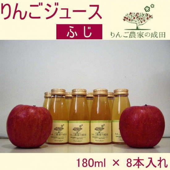 りんごジュース【ふじ】180ml×8本 送料無料!