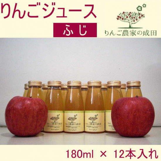 りんごジュース【ふじ】180ml×12本 送料無料!