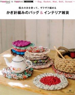 極太の糸を使って、ザクザク編める かぎ針編みのバッグ&インテリア雑貨