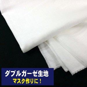 ダブルガーゼ生地 白 ハンドメイド マスク作りに!