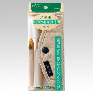 クロバー かぎ針「ペン-E」セット(8本入り)