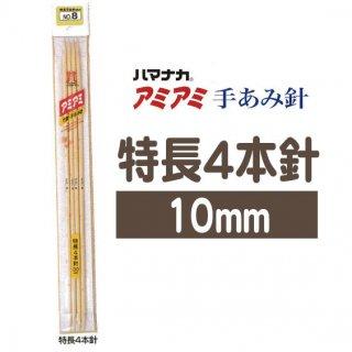 ハマナカ アミアミ特長4本針(30�) 10mm 竹製