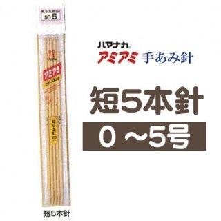 ハマナカ アミアミ短5本針(20�) 0〜5号 竹製