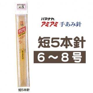 ハマナカ アミアミ短5本針(20�) 6〜8号 竹製