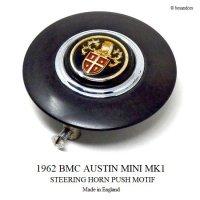 1962 BMC AUSTIN MINI MK1 STEERING HORN PUSH MOTIF/ミニMK1オリジナル ステアリング ホーンプッシュ モチーフ