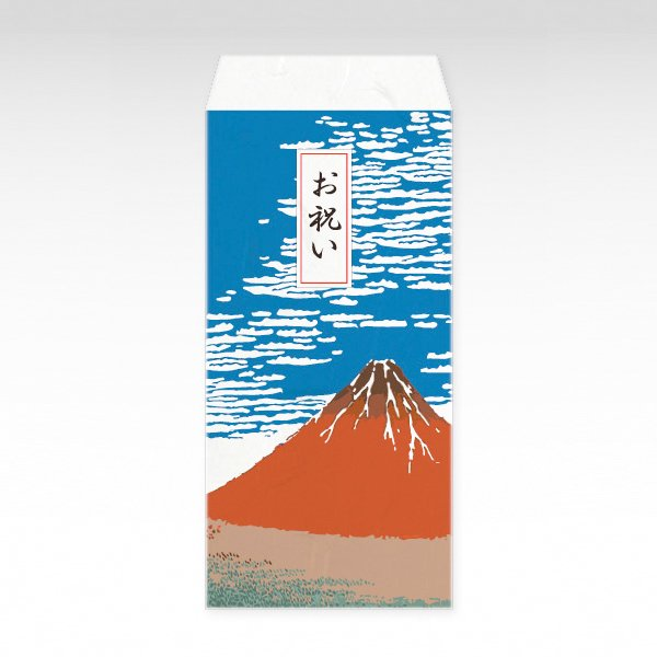 赤富士『お祝い』/3枚