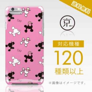 【全機種対応】iPhone&スマホケース/プードル