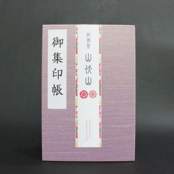 【祇園祭山伏山】御集印帳(御朱印帳)/大【先行限定販売】