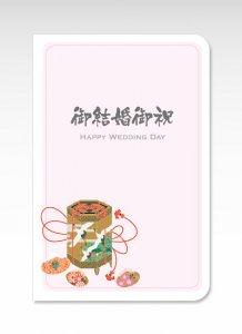 貝桶【グリーティングカード】(封筒付き)結婚式 お祝い