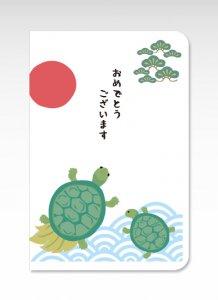 亀【グリーティングカード】(封筒付き)多目的 お祝い