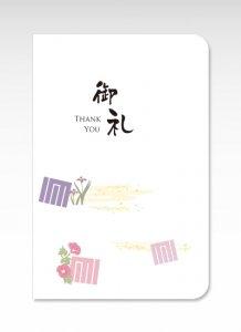源氏香【グリーティングカード】(封筒付き)多目的 お祝い