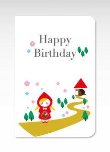 赤ずきん【グリーティングカード】(封筒付き)お誕生日 お祝い