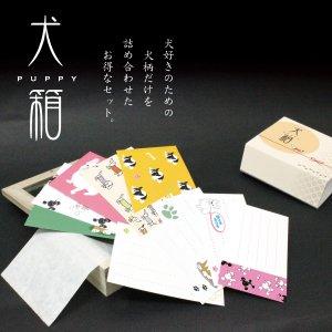 【増量キャンペーン中】『犬箱』ミニレターセット各2枚入り(プチ封筒・メッセージカード・シール)