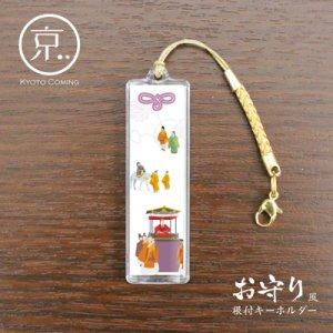 葵祭【お守り風根付けキーホルダー】