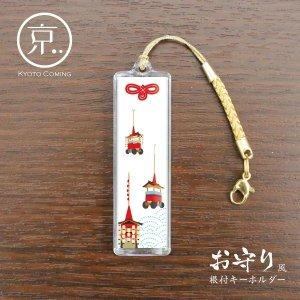 祇園祭【お守り風根付けキーホルダー】
