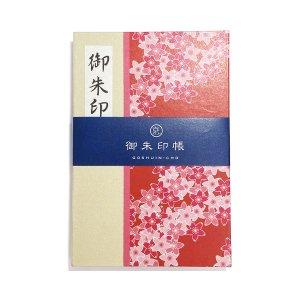 御朱印帳【桜】バンド付き(御集印帳)