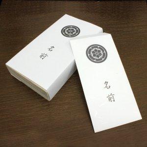 【送料無料】家紋入りぽち袋(大)20枚入り桐箱つき (ポチ袋)