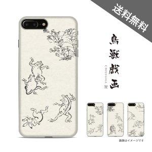 鳥獣戯画/iPhone&スマホケース【全機種対応】